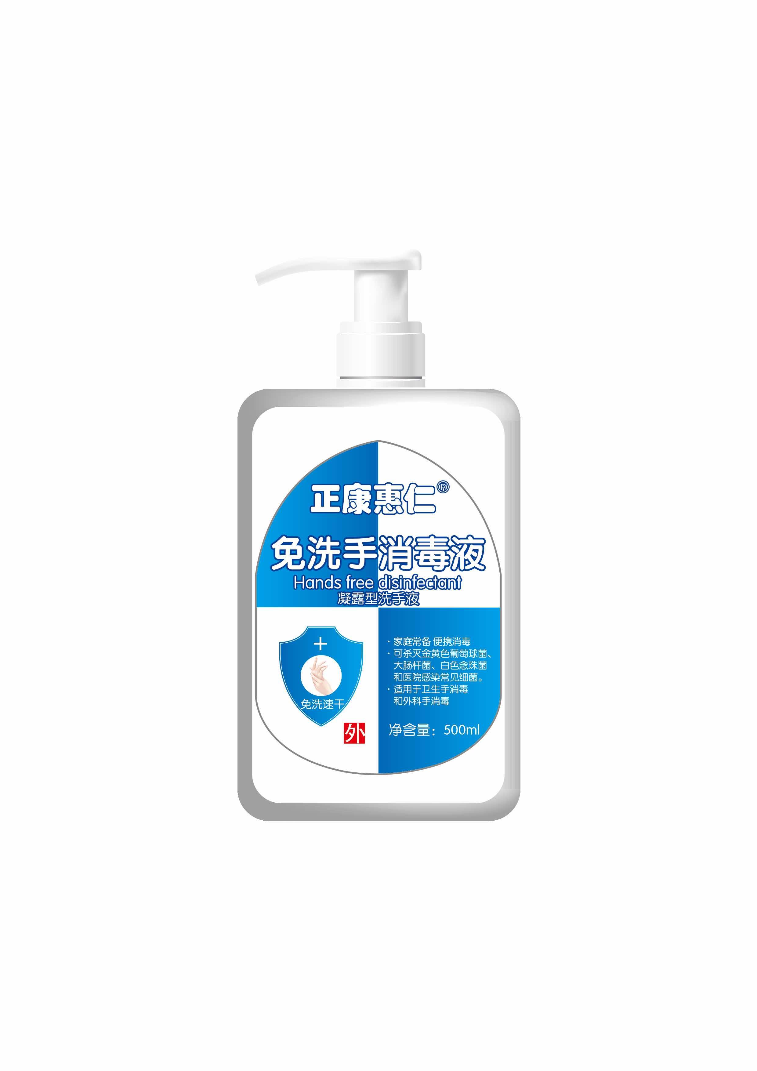 免洗手消毒液(凝胶)
